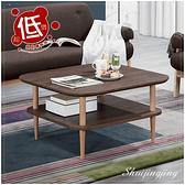 【水晶晶家具/傢俱首選】ZX1332-5拉森2.65尺超低特價雙層方几
