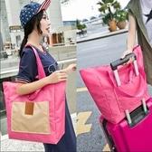折疊購物袋帆布旅行袋包衣物整理袋大容量收納袋可跨行李箱手提包 萬聖節鉅惠