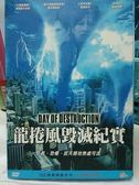 影音專賣店-P09-356-正版DVD-電影【龍捲風毀滅紀實】-湯瑪斯吉布森 黛安維斯特 南茜麥肯