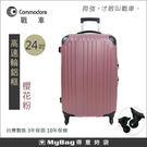 Commodore 戰車 行李箱 霧面 24吋 櫻花粉 台灣製造 高速輪鋁框旅行箱 MyBag得意時袋