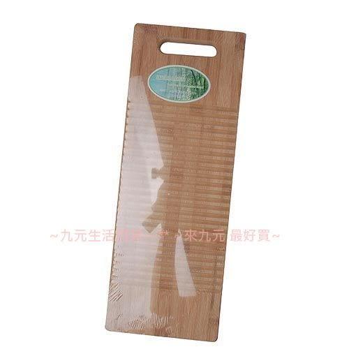 【九元生活百貨】50cm木製洗衣板 原木洗衣板
