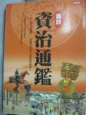 【書寶二手書T1/歷史_WDN】圖說資治通鑑_北京國際文史推廣協會