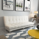 沙髮床可折疊客廳簡易小戶型雙人三人兩用經濟型租房現代懶人沙髮YXS小宅妮