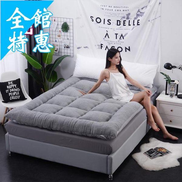 床墊羊羔絨 榻榻米床褥加厚單人0.9m雙人床褥子學生宿舍墊被 【八四折下殺】