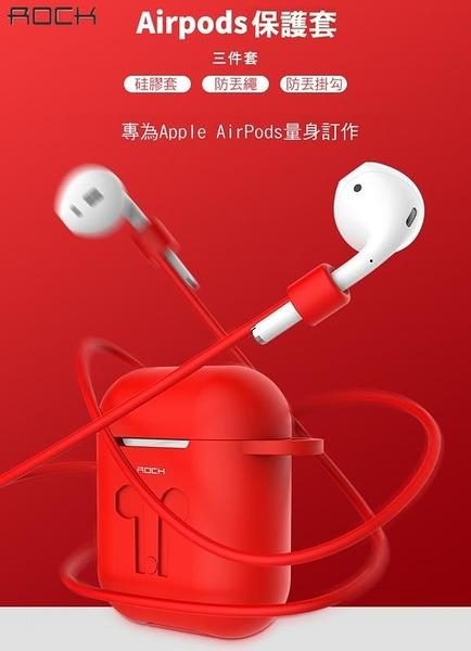 ☆愛思摩比☆ROCK Apple Airpods 藍芽耳機保護套 防摔套 硅膠套 耳機收納包 附掛繩 掛勾