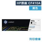 原廠碳粉匣 HP 黑色 CF410A / CF410 / 410A /適用 HP Color LaserJet Pro M452 / M477