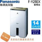 【福利品出清】Panasonic F-Y28EX 除濕機(14公升/香檳金)