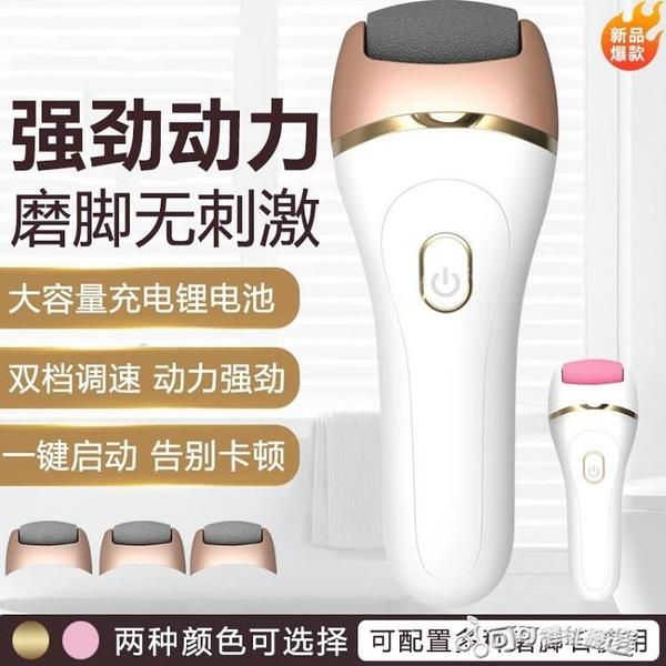 磨腳器 電動磨腳器充電式去死皮老繭自動磨搓腳修足去皮機美腳去腳皮神器