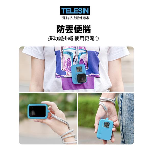 【建軍電器】TELESIN Gopro hero 8 專用 配件 裸機 矽膠 保護套 含鏡頭蓋 送手掛繩 5色可選