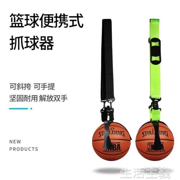 籃球包 籃球爪球抓網兜包扣固定收納夾球器便攜足球籃球袋學生兒童神器 生活主義