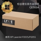 HP CE505A 05A 相容環保碳粉匣 適用 HP LaserJet P2035/P2055 雷射印表機