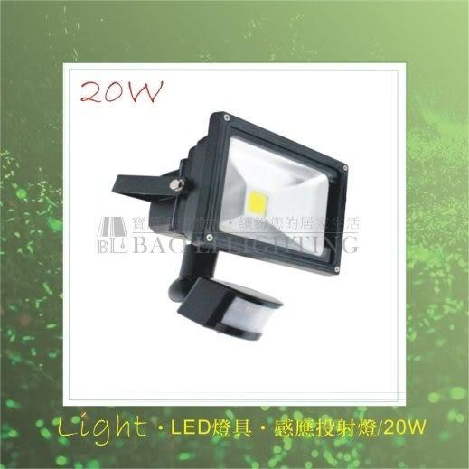 【寶麗燈飾】LED。20W。感應防水投射燈。感應戶外投射燈。感應防盜燈。BL-LL16019-O20W- W20W
