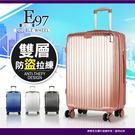 《熊熊先生》可擴充霧面防刮行李箱 20吋飛機大輪旅行箱 TSA海關密碼鎖 出國箱/商務箱/拉桿箱 E97