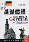(二手書)最新基礎德語-短期打好德語基礎