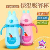寶寶吸管保溫杯304不銹鋼嬰兒水杯子兒童手柄喝水壺學飲杯300ML『艾麗花園』