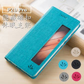 ViLi DMX P20 / P20 Pro 簡約時尚側翻手機保護皮套 隱藏磁扣支架視窗休眠手機套 內TPU軟殼全包 P20 Lite