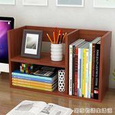 學生用桌上書架簡易書桌面置物架小書架辦公室書桌宿舍迷你收納架 居家物語igo