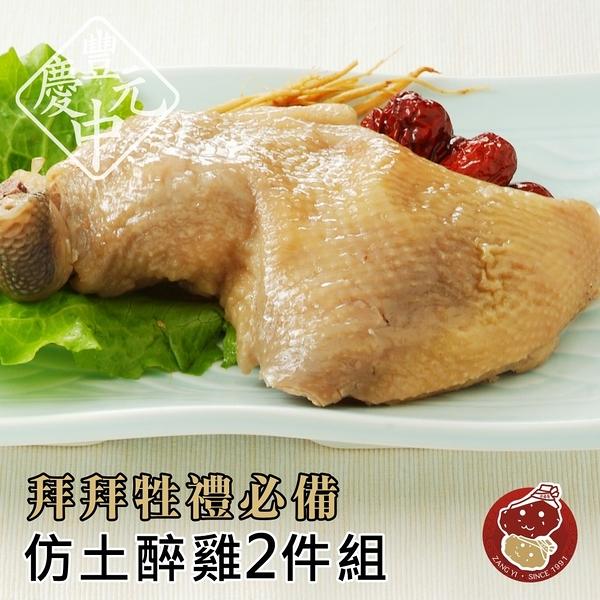 正一排骨慶中元 拜拜牲禮-仿土醉雞2件 (300g/整隻大雞腿-地基主、中元方便料理)含運