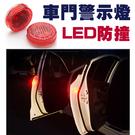 單顆 汽車 LED 車門 警示燈 安全 防撞 防追撞 尾燈 開門燈 免接線 改裝 行車安全 車燈 BOXOPEN