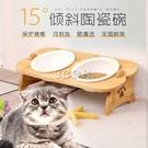 貓碗雙碗實木陶瓷碗保護頸椎斜口貓咪飯盆防打翻碗架寵物餐桌狗碗