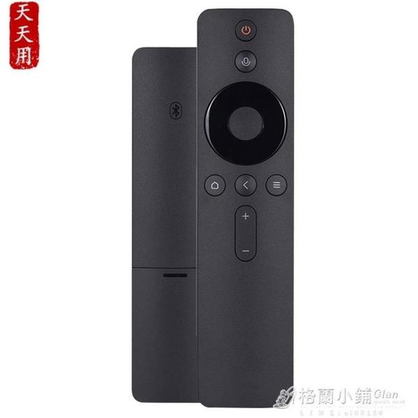 適用小米電視機遙控器藍芽語音4A/3/E43S/4X盒子E55/65A E60C 中秋節