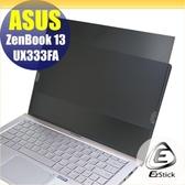 【Ezstick】ASUS UX333 UX333FA 筆記型電腦防窺保護片 ( 防窺片 )