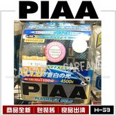【愛車族購物網】【PIAA】H-59 H1 55W-100W 4500k蒼白之光 純正日本製 -包裝醜、良品出清