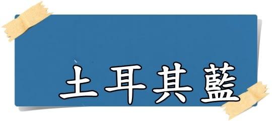 【漆寶】虹牌永保新面漆「46土耳其藍」(1加組裝)