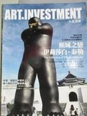 【書寶二手書T1/雜誌期刊_ZHC】典藏投資_50期_傾城之戀