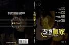 ☆ 唐尼樂器︵☆吉他教學系列-吉他贏家(由淺入深/曲風多元/樂理編曲/漸進式學習)