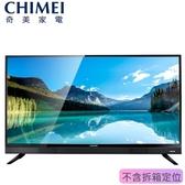 台灣精品*CP值高首選【CHIMEI奇美】43吋 FULL HD液晶數位電視《TL-43A700》全新原廠3年保固