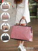 手提旅行包女行李包大容量短途旅行袋健身包男旅游包行李袋潮『小宅妮時尚』