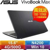 【送硬碟】ASUS VivoBook Max X541NA-0021AN4200