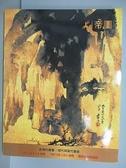 【書寶二手書T4/收藏_ENF】帝圖藝術2017夏季拍賣會_近現代書畫/現代與當代藝術_2017/7/23
