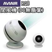 【AVIAIR】DC無扇葉闊風機RQ8/氣流循環/風扇/電扇 保固免運-隆美家電