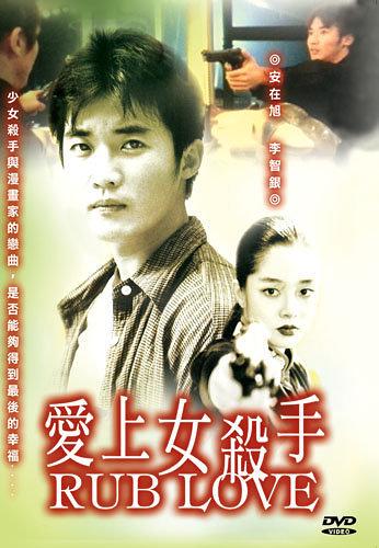 (韓國電影)愛上女殺手 DVD ( 安在旭/李智銀 ) - Rub love