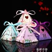 結婚用品婚宴道具創意包裝紙盒子婚禮喜糖禮盒三角糖果盒YYP 歐韓流行館