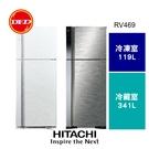 HITACHI日立 460L 變頻兩門冰箱 RV469 雙獨立風扇冷卻系統 含基本安裝 公司貨