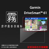 ◆霧面螢幕保護貼 GARMIN DriveSmart 61 6.95吋 車用衛星導航 螢幕貼 軟性 霧貼 霧面貼 保護膜
