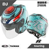 【東門城】KYT DJ #R 電源彩繪 半罩式安全帽 雙鏡片