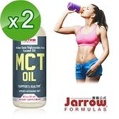 Jarrow賈羅公式 中鏈三酸甘油酯MCT Oil(椰子油來源)(591mlx2瓶)組
