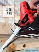 電鋸 電動鋸子萬能鋸家用木工馬刀鋸往復鋸小型充電式手持充電電鋸戶外 快速出貨