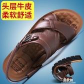 涼鞋男士夏季真皮沙灘鞋休閒爸爸中老年大碼兩用拖鞋 易家樂小鋪