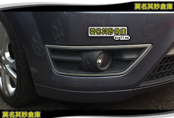 莫名其妙倉庫【2P045 ST前霧燈框】原廠 05-08年 ST保桿專用 底框+亮框 Ford 福特 FOCUS MK2
