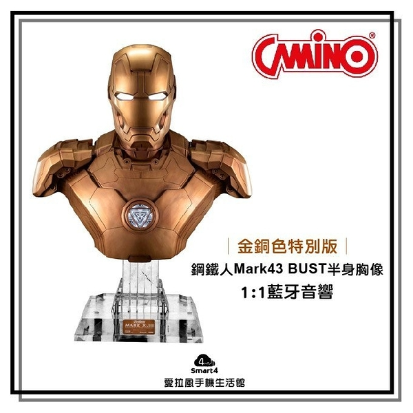 【愛拉風】CAMINO 金銅色特別版 鋼鐵人Mark43 BUST半身胸像 MARVEL 漫威英雄 藍牙喇叭 可搭配門號