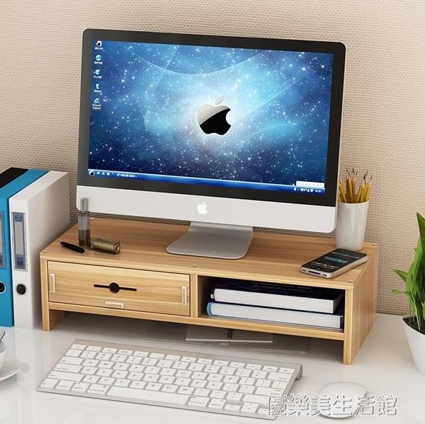 護頸電腦顯示器屏增高架底座鍵盤置物整理桌面收納盒子托支抬加高