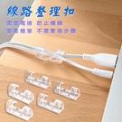 【固線夾扣】大號16入 黏貼式電線整理固定器 網路線理線器 USB線集線器 音頻線固線扣 整線器