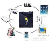 簡約帆布包女單肩手提日韓國小文藝清新森系學生裝書包購物袋百搭