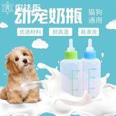幼貓幼犬新生犬小奶嘴喂奶器狗狗貓喝水用品寵物奶瓶 魔法街