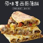 【南紡購物中心】【約克街肉舖】墨西哥薄餅48片 (43g±4g/片)